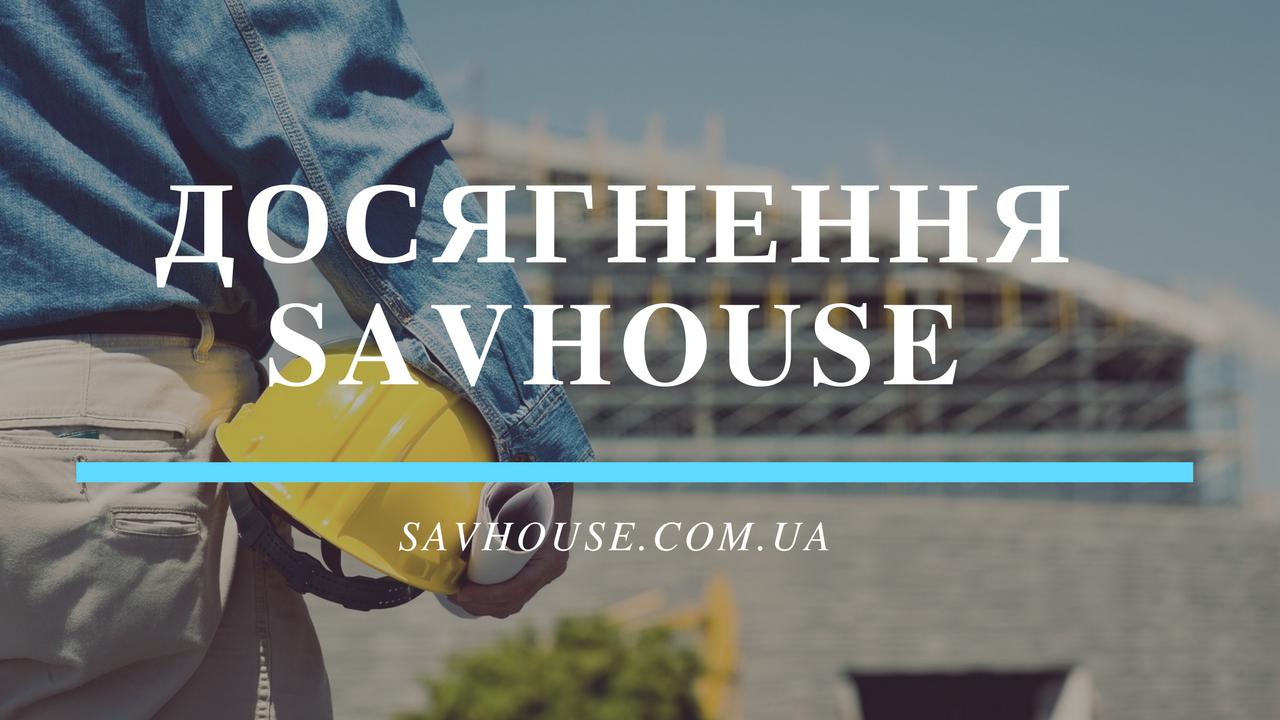 Досягнення Savhoase в будуванні таунхаусів