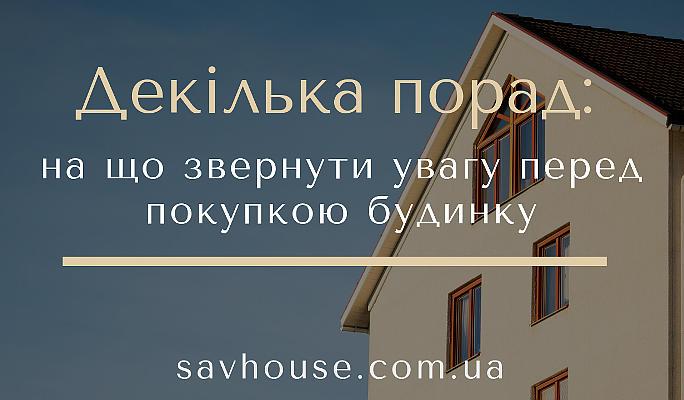 на фотографии красивый таунхаус на продажу в городе Черкассы