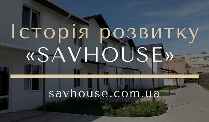 на фото дом таунхаусы построенные компанией Савхаус