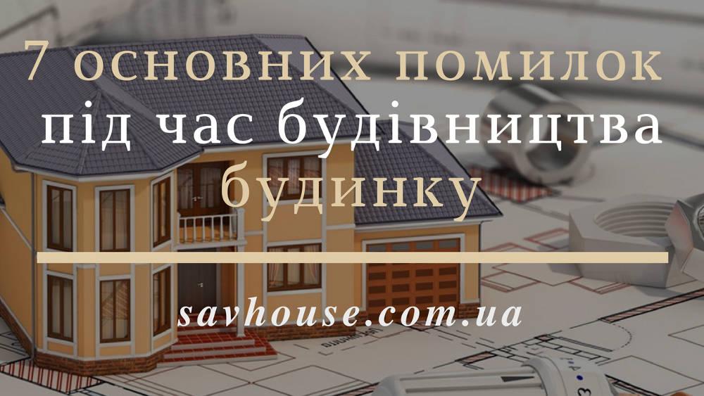 помилки під час будівництва будинку