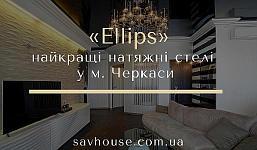 На фото красивый натяжной потолок Эллипс от компании Савхас